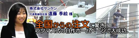 株式会社サンケン 遠藤様の導入事例