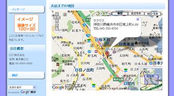 Google Map連携