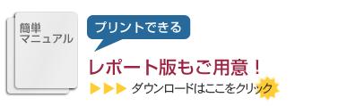 プリント版!ホームページ作成マニュアル